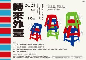 110年度傳統藝術開枝散葉民間劇場重塑計畫-轉來外臺[另開新視窗]