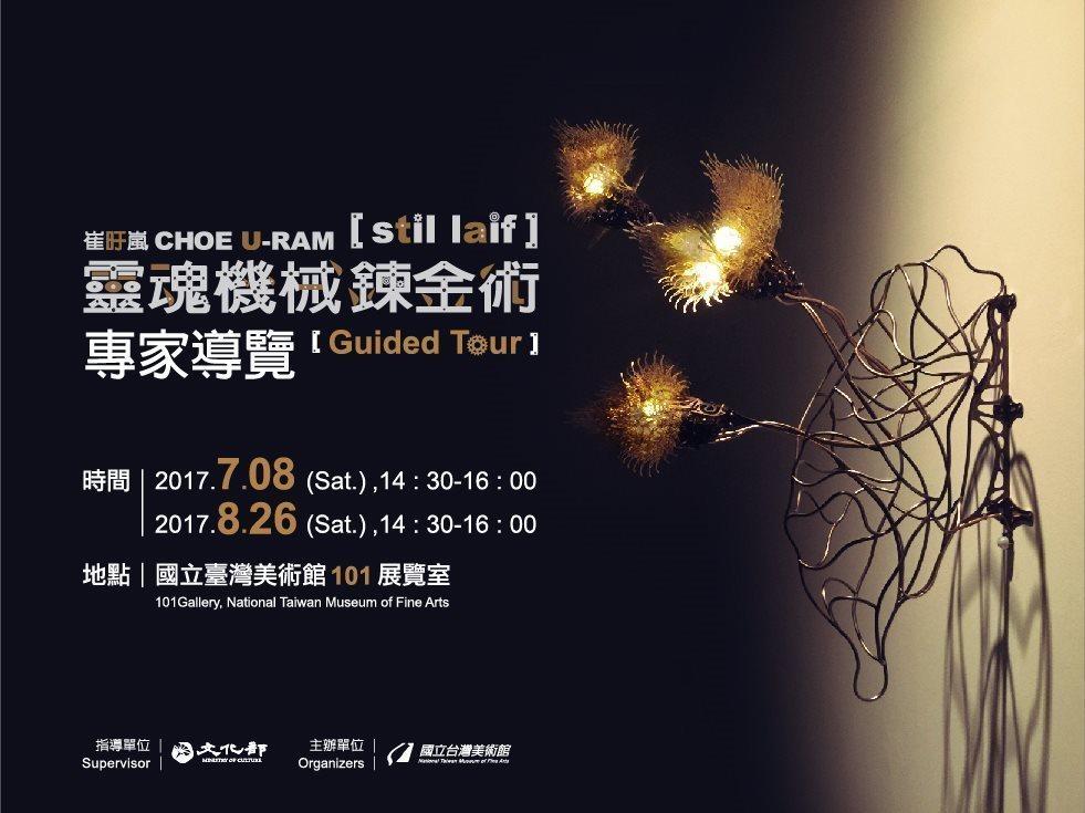 『崔旴嵐:靈魂機械鍊金術』專家導覽