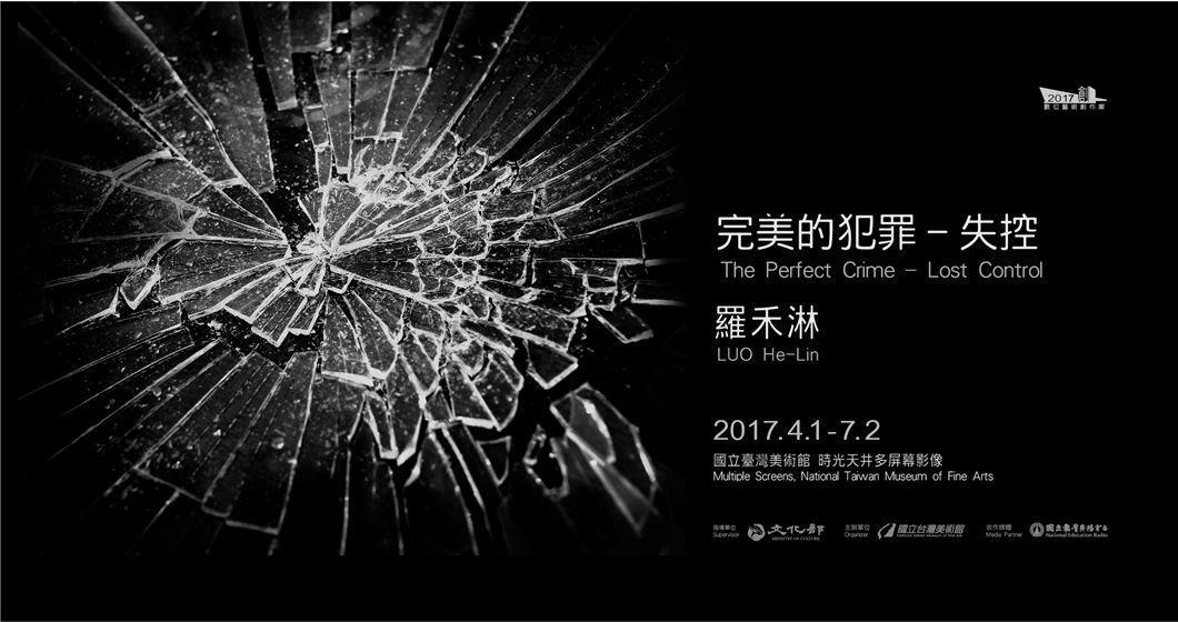 2017數位藝術創作案「羅禾淋:完美的犯罪-失控」