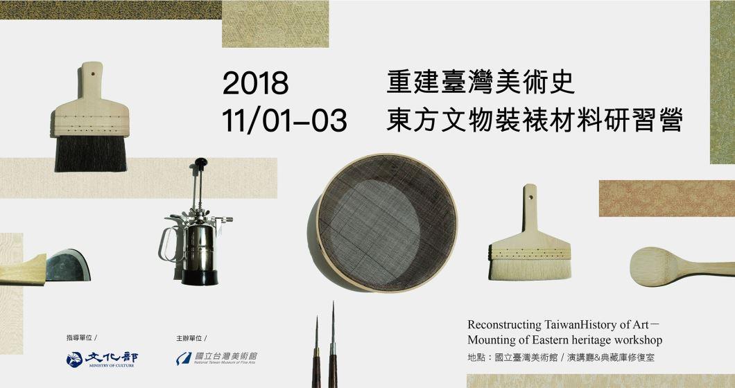重建台灣美術史東方文物裝裱材料研習營11/1-11/3日[另開新視窗]