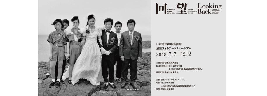 島の記憶 -1970-90年代の台湾写真[另開新視窗]