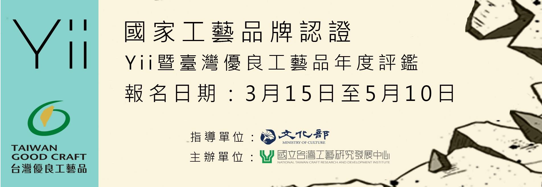 2019年國家工藝品牌認證- Yii暨臺灣優良工藝品年度評鑑 [另開新視窗]