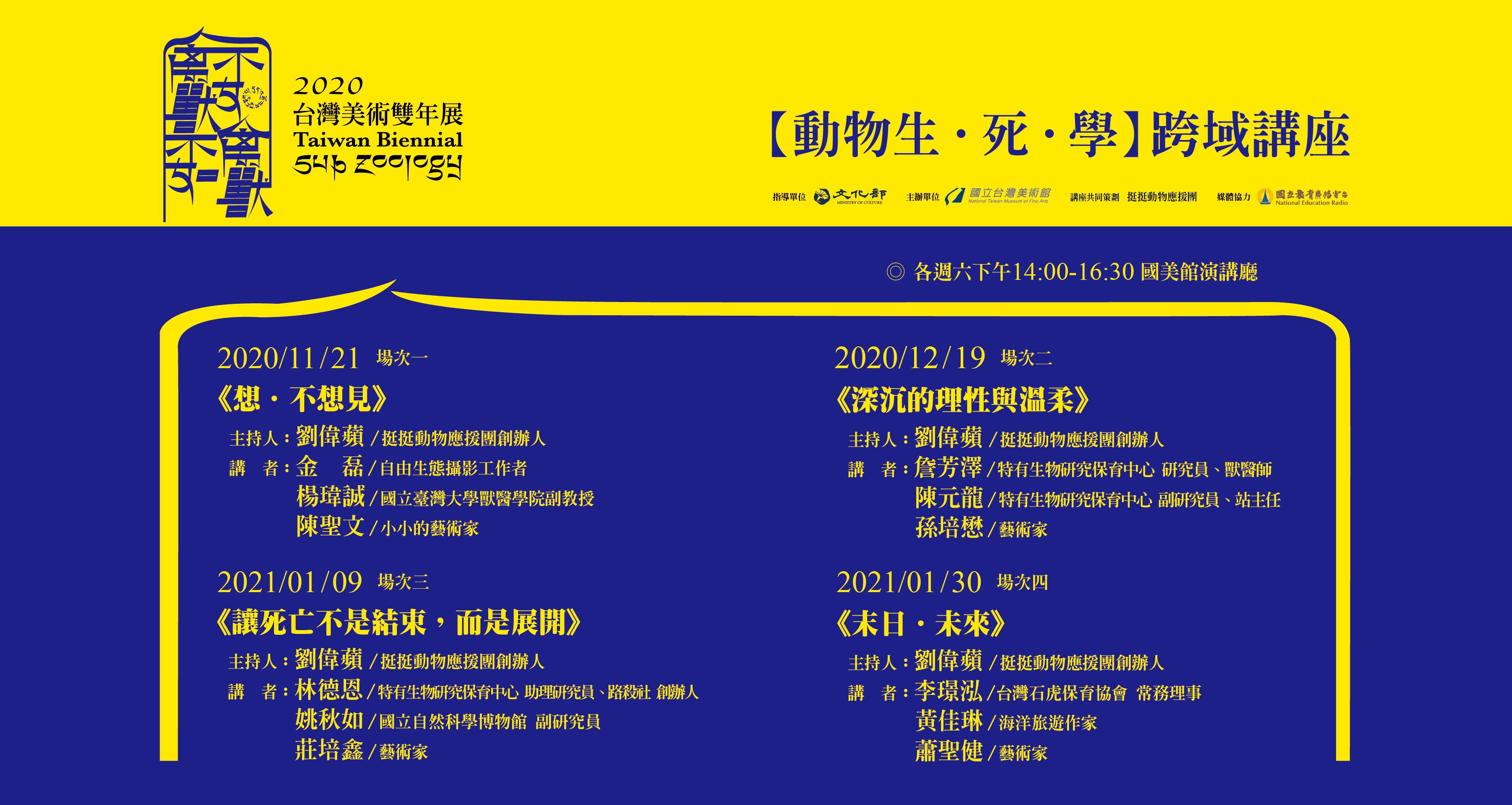 2020台灣美術雙年展【動物生.死.學】跨域講座「另開新視窗」