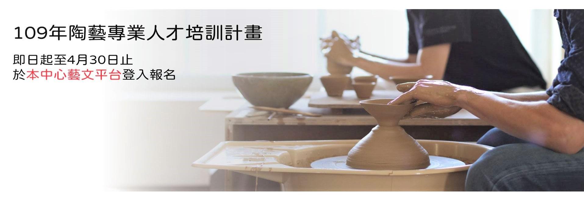 109年陶藝專業人才培訓計畫「另開新視窗」