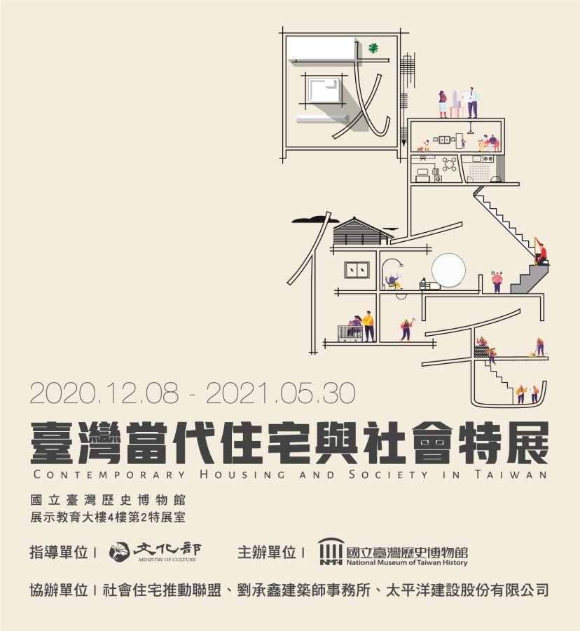 国‧民‧住‧宅:台湾の現代住宅と社会 特別展