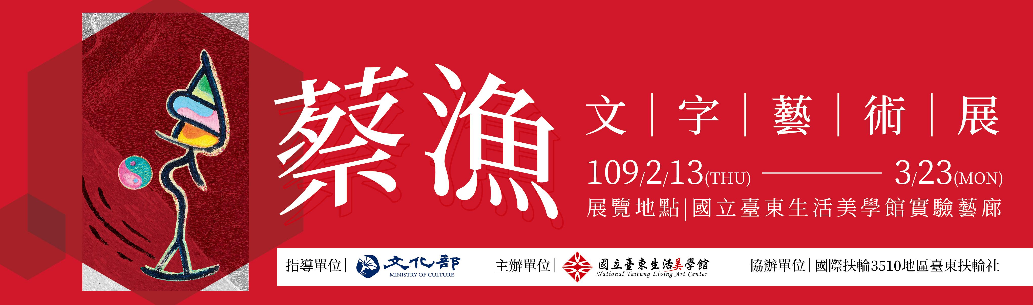 蔡漁文字藝術展