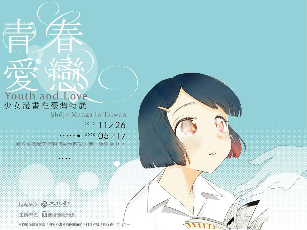 Youth and Love: Shōjo Manga in Taiwan