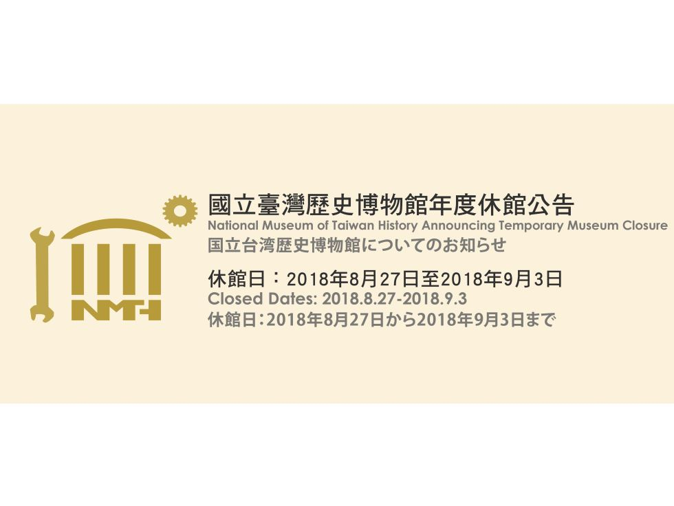 National Museum of Taiwan History Annual Maintenance.