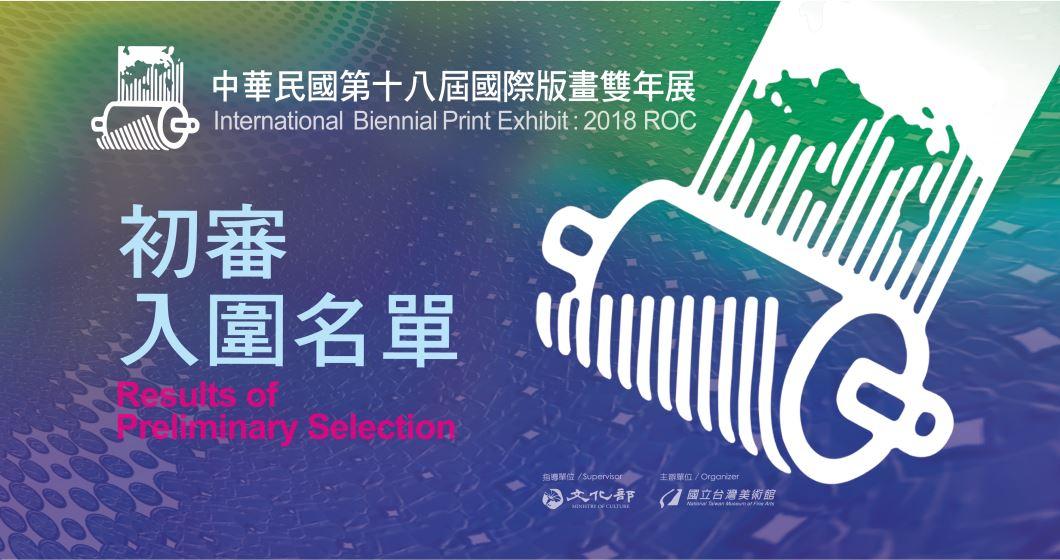 「中華民國第十八屆國際版畫雙年展 」初審入圍名單[另開新視窗]