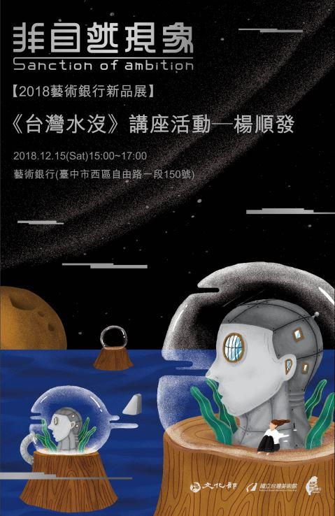 《台灣水沒》講座活動—楊順發[另開新視窗]