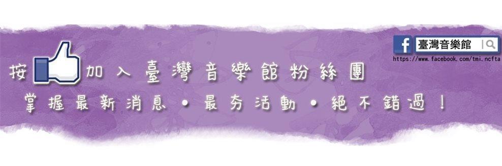 TMI官方臉書[另開新視窗]