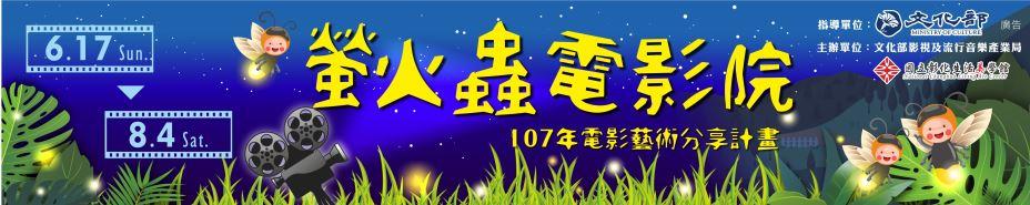 107年螢火蟲電影院-電影藝術分享計畫