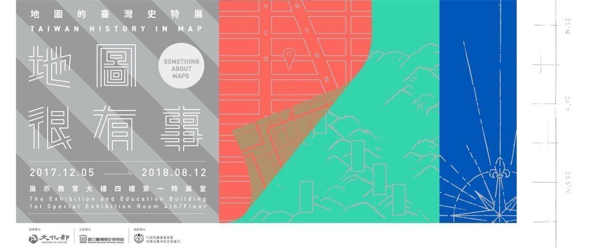 地図で台湾史をひもとく特別展、台南の台史博で開幕 希少な一枚を初公開[另開新視窗]