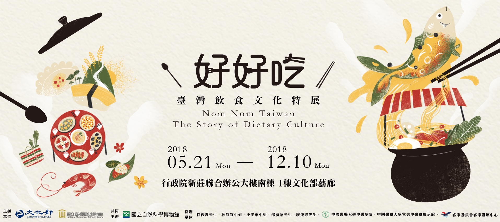 Nom Nom Taiwan: the Story of Dietary Culture