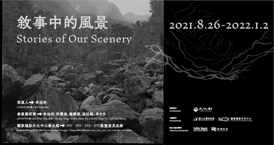 Stories of Our Scenery opennewwindow