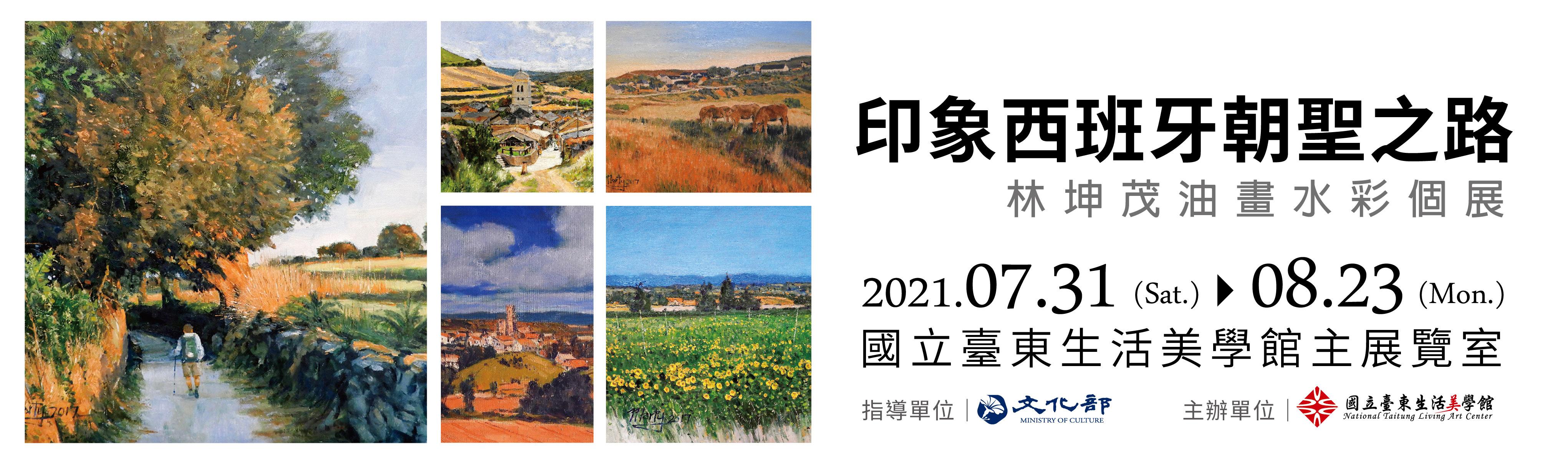 印象西班牙朝聖之路—林坤茂油畫水彩個展