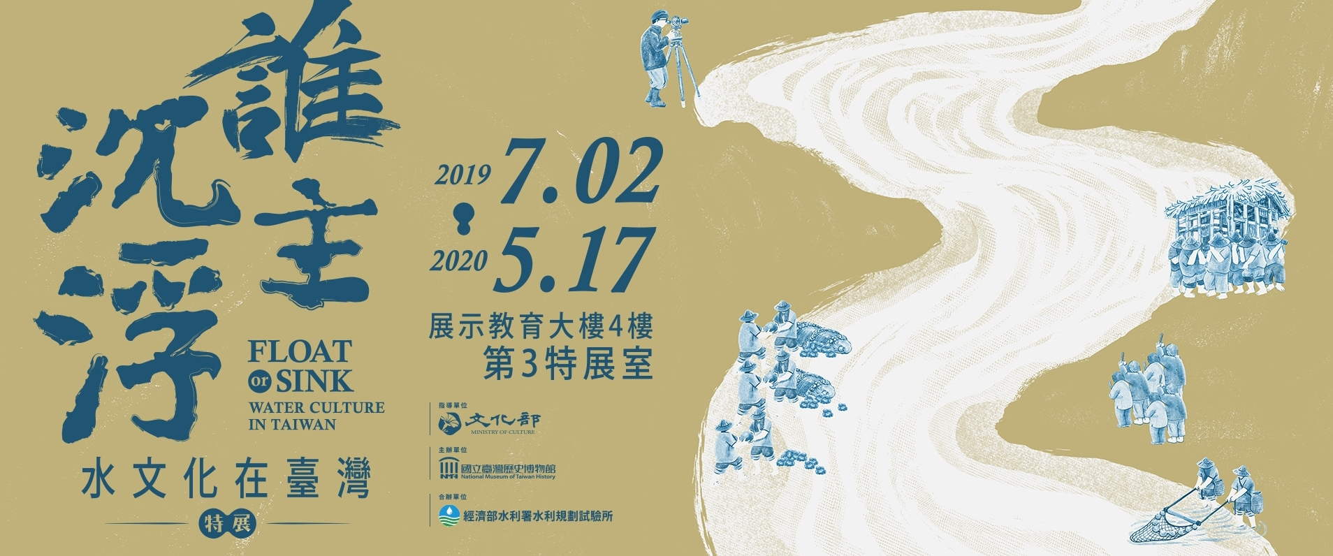 「浮沈のカギを握るのは?:台湾における水文化」特別展[另開新視窗]