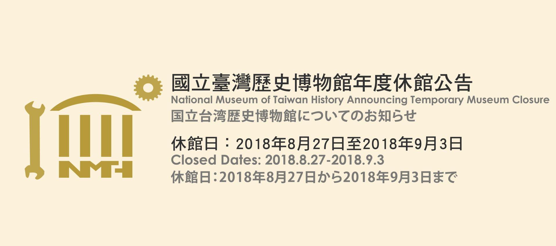 国立台湾歴史博物館の休館のお知らせ(2018/8/27から9/3まで)
