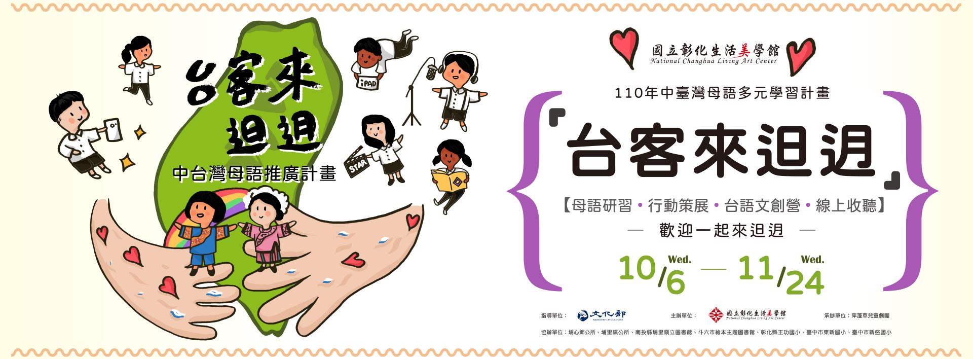 110年中臺灣母語多元學習計畫「台客來𨑨迌」
