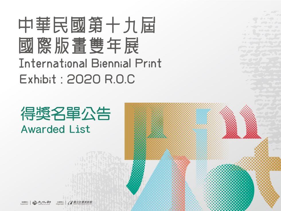「中華民國第十九屆國際版畫雙年展 」得獎名單opennewwindow