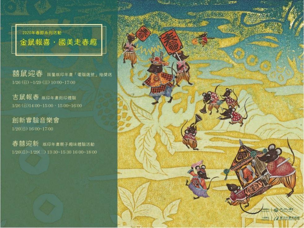 「2020金鼠報喜˙國美走春趣」春節系列活動opennewwindow