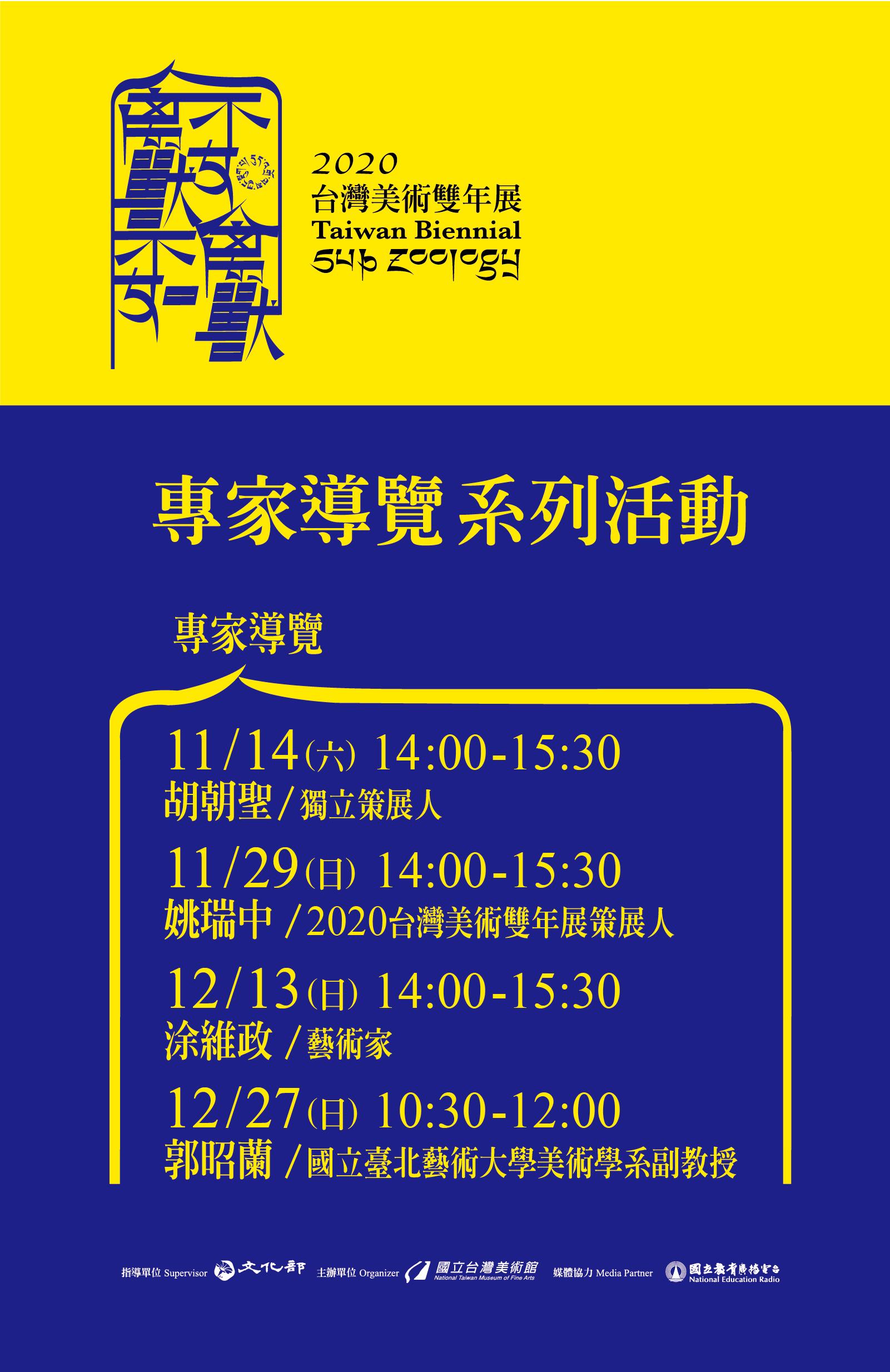 2020台灣美術雙年展 策展人暨專家導覽系列活動「另開新視窗」