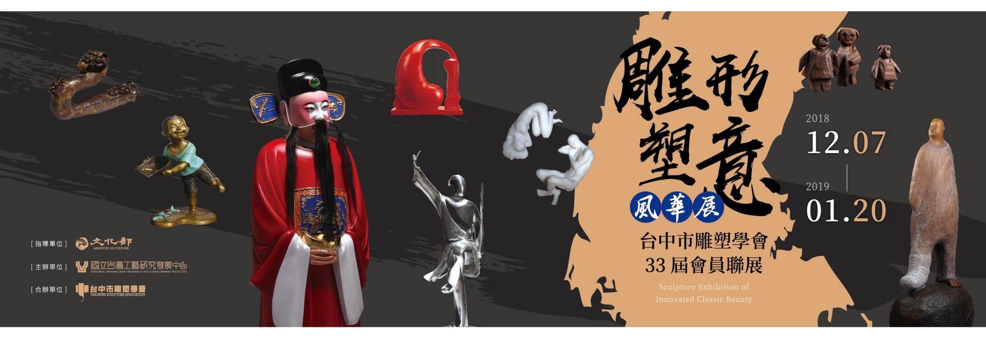 雕形塑意風華展-台中市雕塑學會33屆會員聯展[另開新視窗]