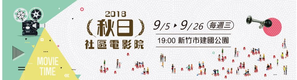 2018「秋日社區電影院」
