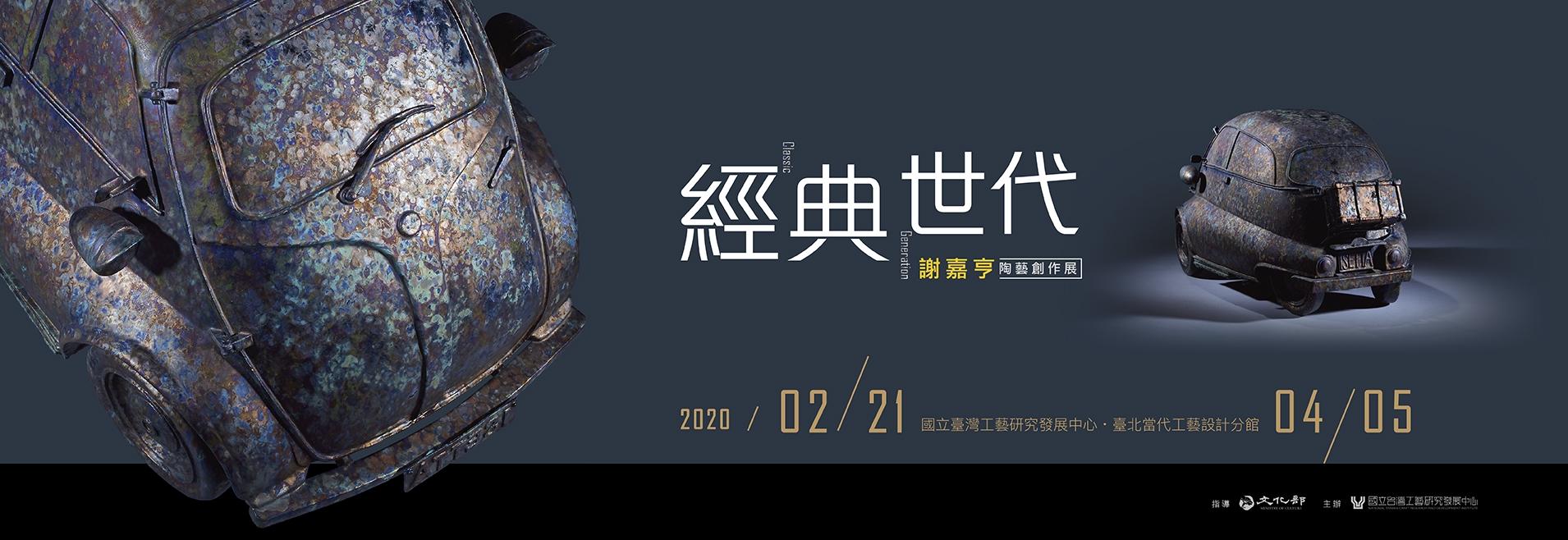 經典世代-謝嘉亨陶藝創作展「另開新視窗」