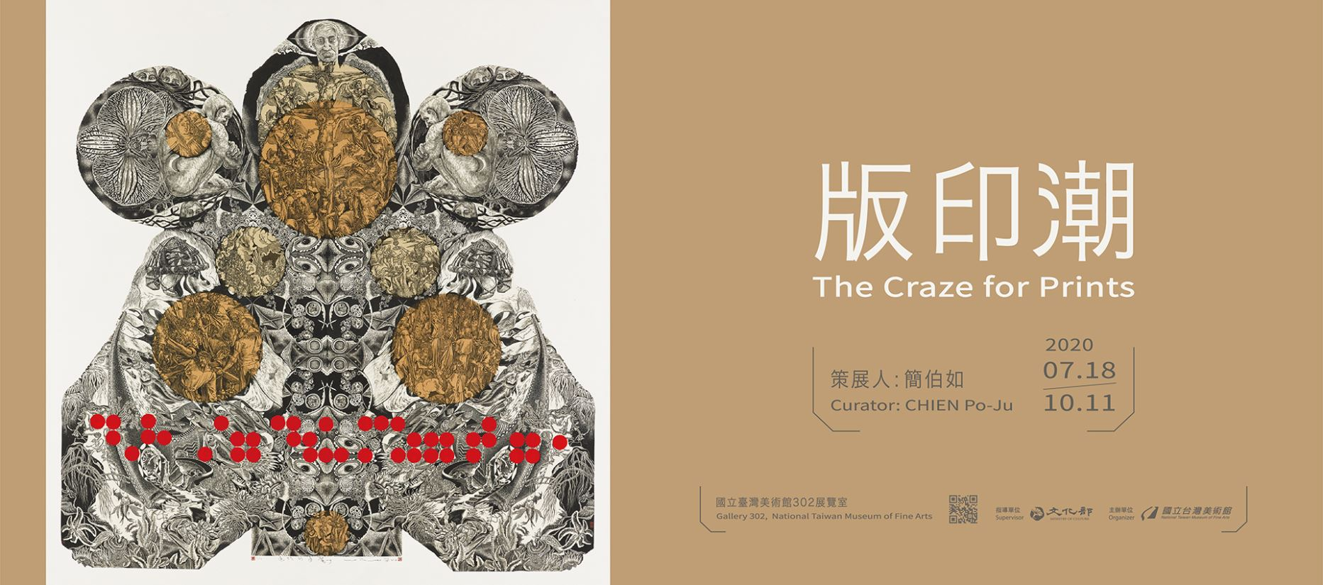 版印潮The Craze for Printsopennewwindow