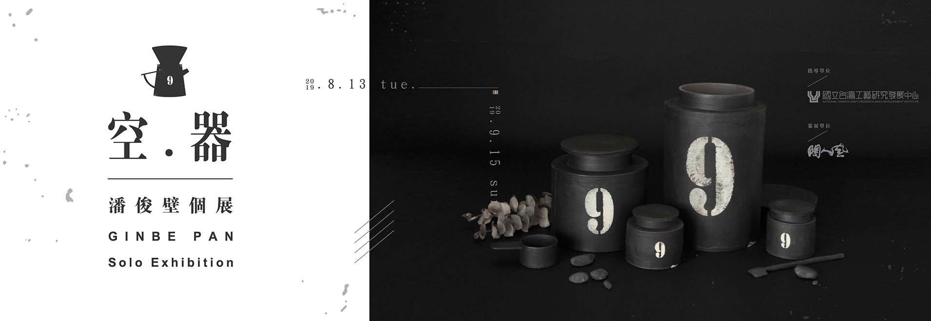 空.器—潘俊壁 Ginbe Pan個展[另開新視窗]