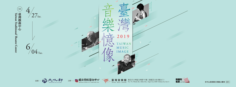2019臺灣音樂憶像系列音樂會[另開新視窗]