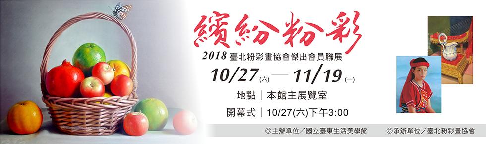 繽紛粉彩-臺北粉彩畫協會傑出會員聯展