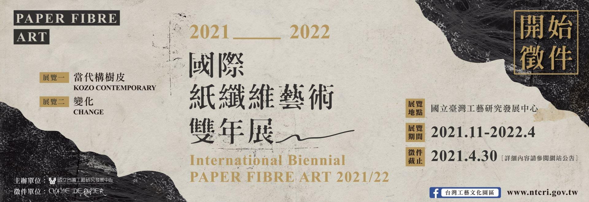 2021/22國際紙纖維藝術雙年展徵件「另開新視窗」