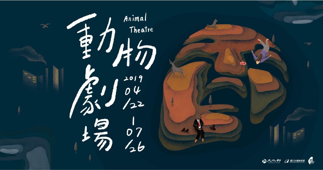 動物劇場(Animal Theatre)藝術銀行主題展[另開新視窗]
