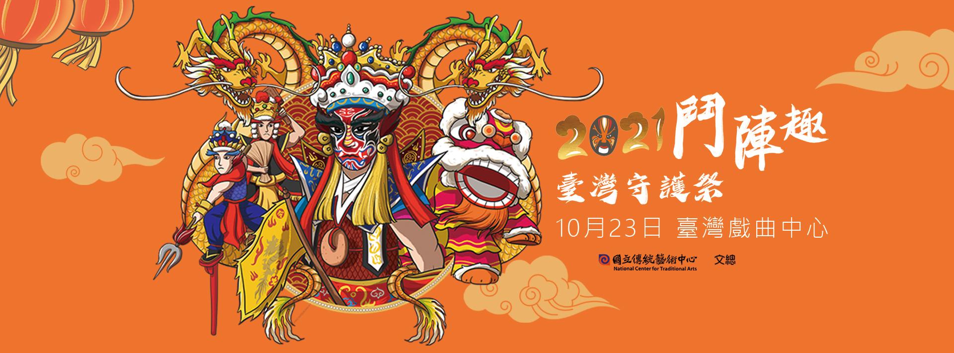 2021「鬥陣趣」臺灣守護祭「另開新視窗」