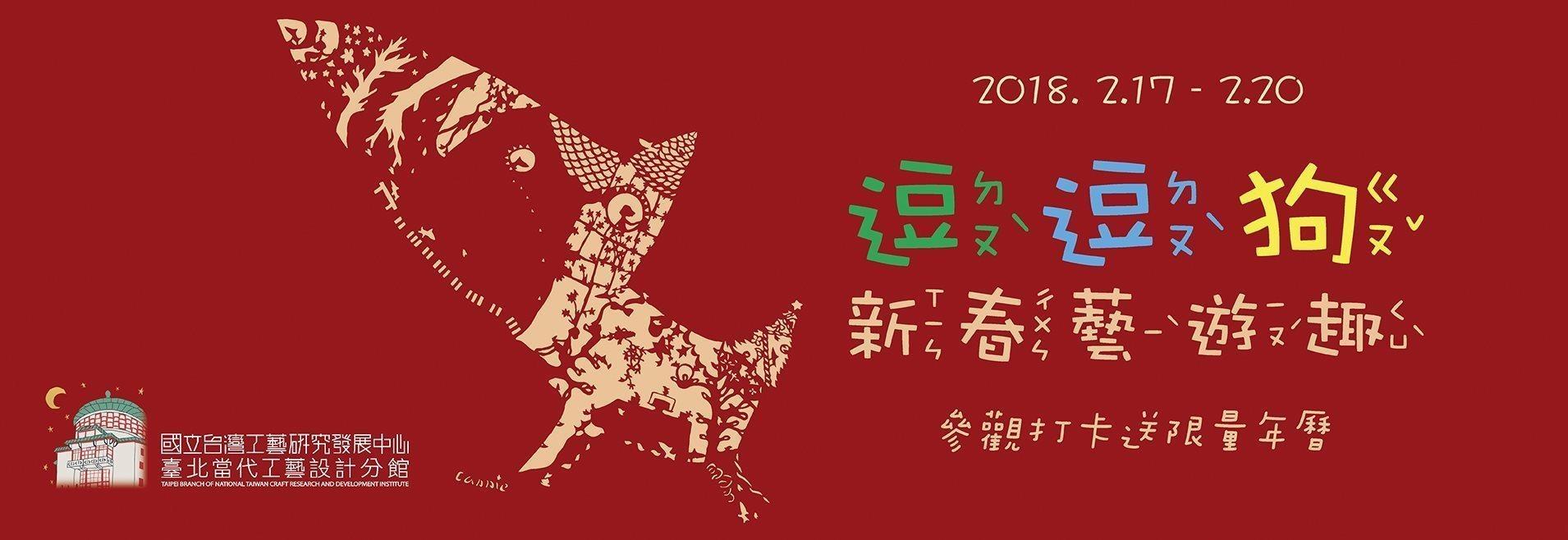 2018工藝中心新春藝遊趣-遇見逗逗狗迎新春[另開新視窗]