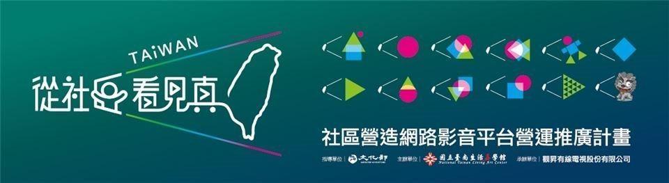 社區營造網路影音平台營運推廣計畫