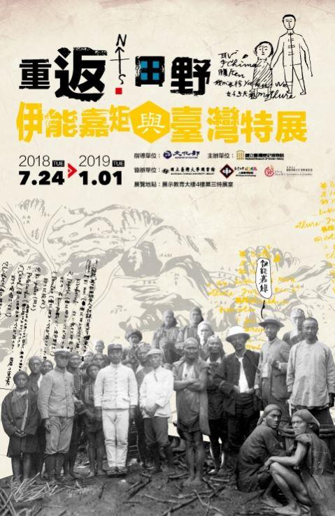 「田野・回帰:伊能嘉矩と台湾」特別展