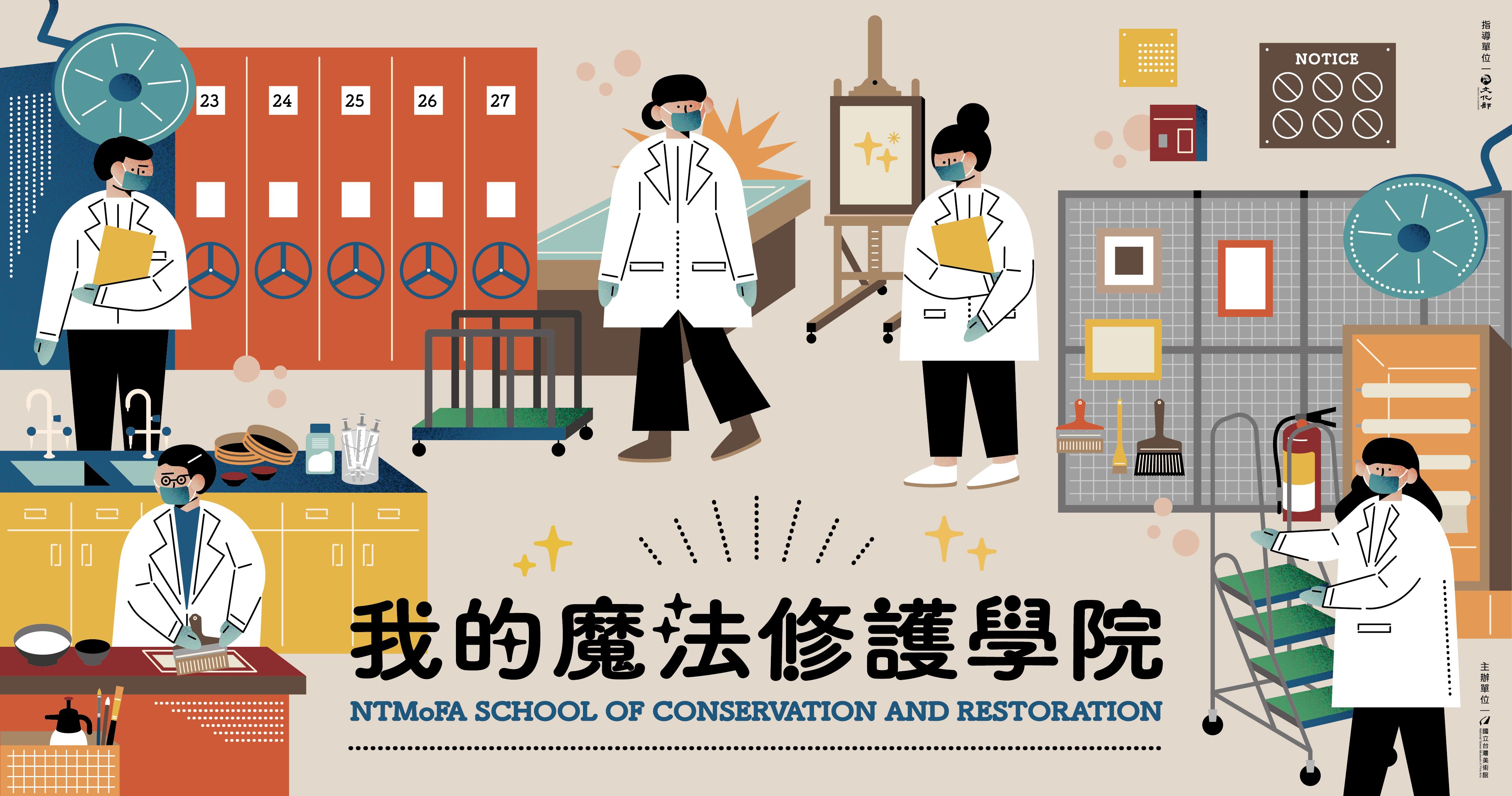 我的魔法修護學院:臺灣土俗室篇「另開新視窗」