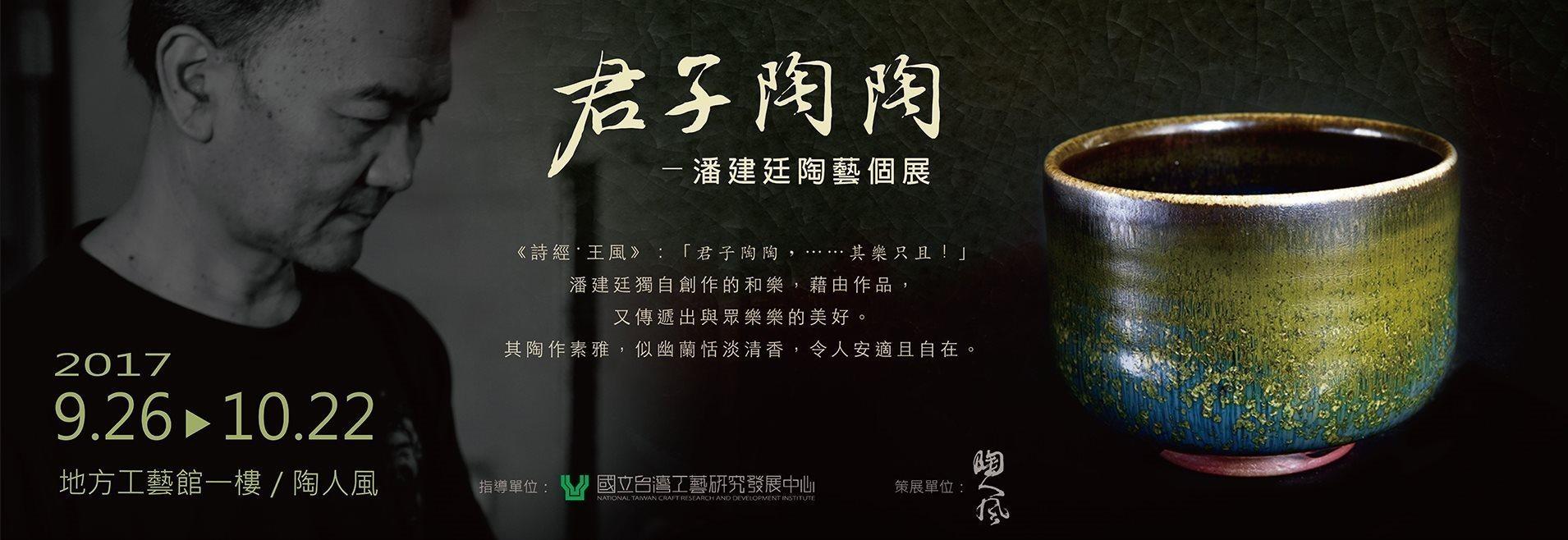 君子陶陶-潘建廷陶藝個展[另開新視窗]