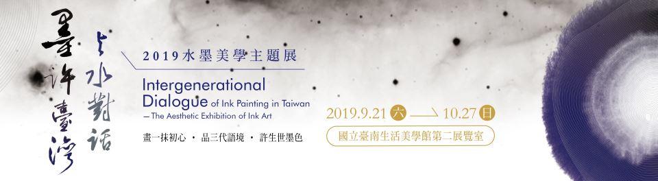2019水墨美學主題展