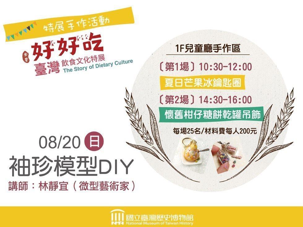【好好吃:臺灣飲食文化特展 】袖珍模型DIY開跑[另開新視窗]