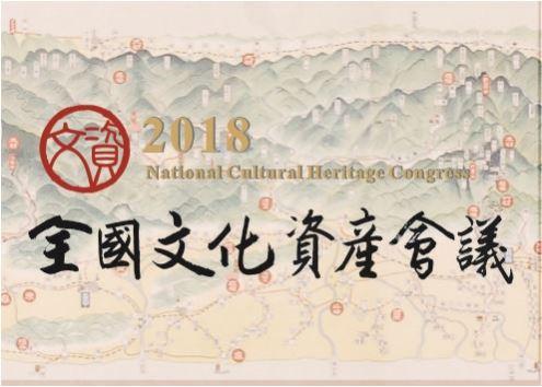 2018全國文化資產會議[另開新視窗]