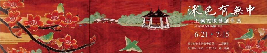 《漆色有無中》王佩雯漆藝創作展