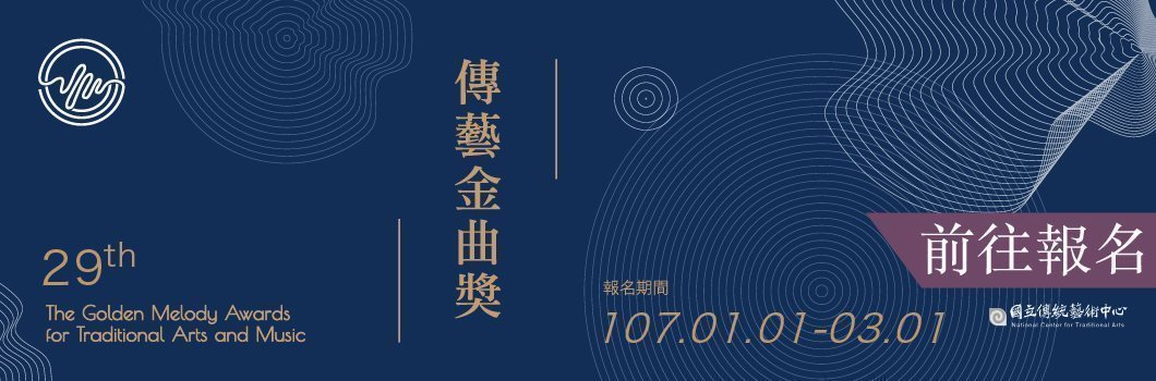 第29屆傳藝金曲獎開放報名[另開新視窗]