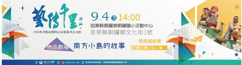 藝傳千里-2018表演藝術團隊巡迴基層演出活動