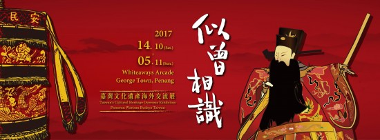 Taiwan heritage show in Penang
