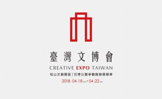 2018 Creative Expo Taiwan: Call for Exhibitors