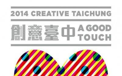 '2014 CREATIVE TAICHUNG: A GOOD TOUCH'
